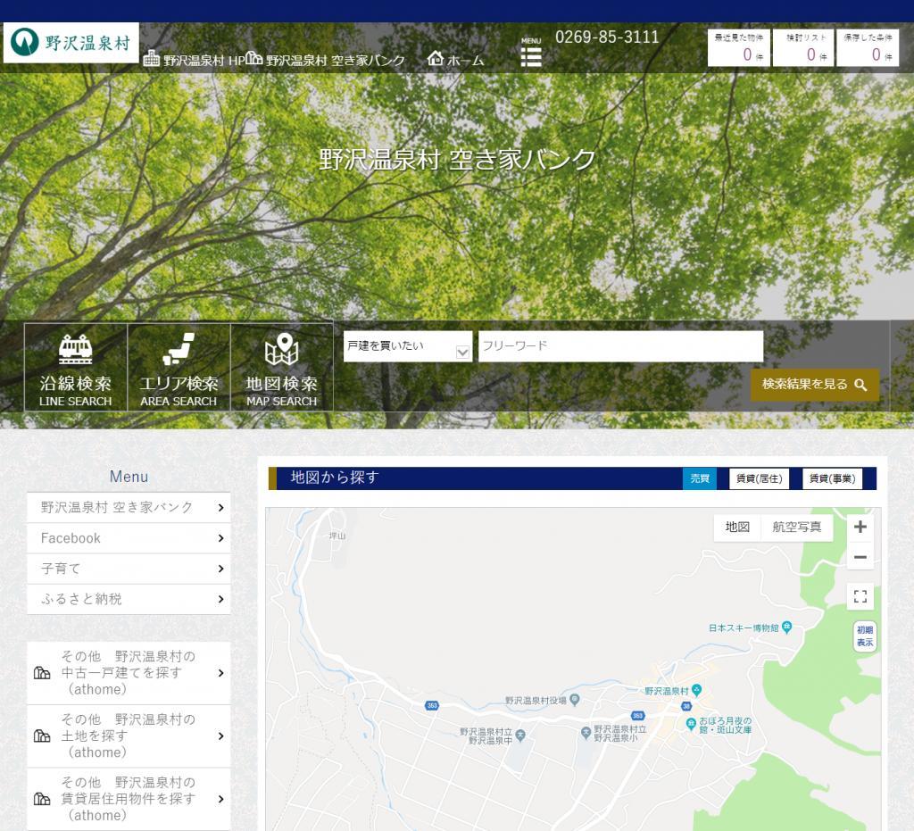 長野県野沢温泉村